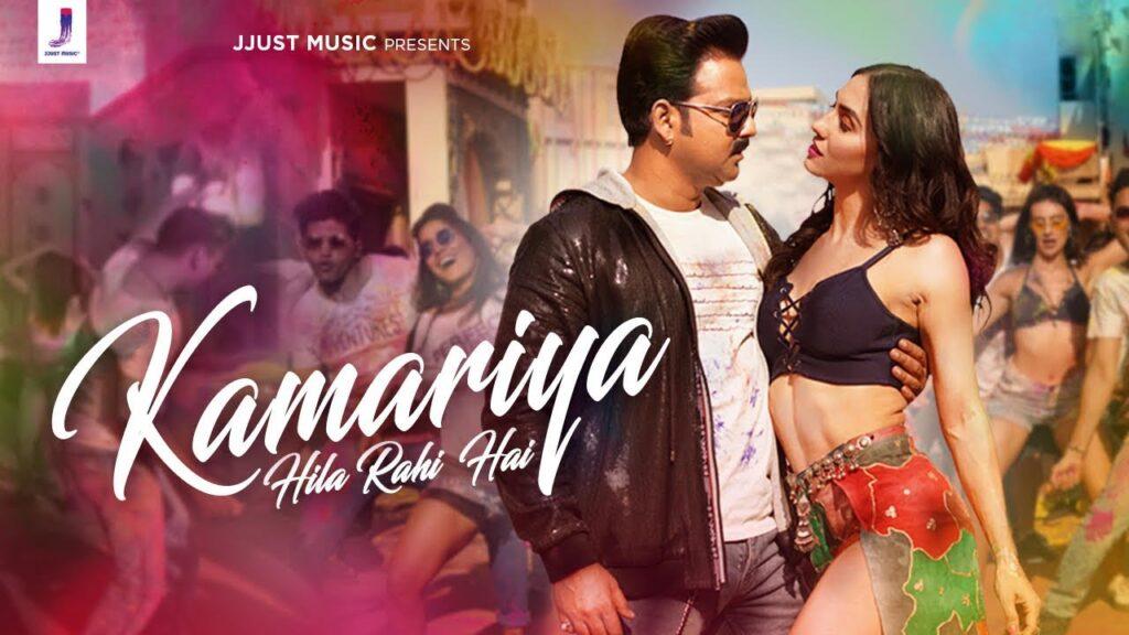 Kamariya Hila Rahi Hai Lyrics - Pawan Singh