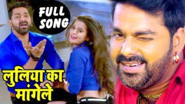 Luliya Ka Mangele Lyrics - Pawan Singh