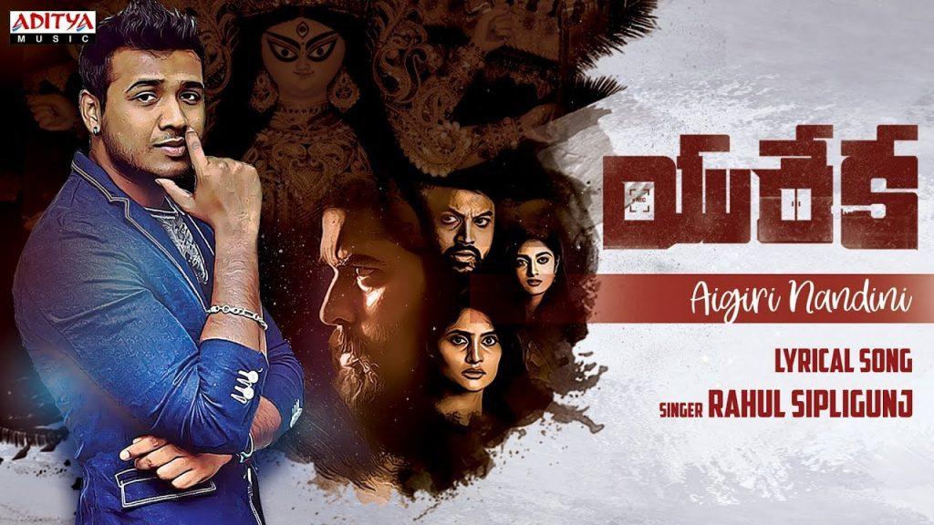 Aigiri Nandini Lyrics - Eureka | Rahul Sipligunj