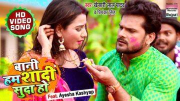 Bani Hum Shaadi Suda Ho Lyrics - Khesari Lal Yadav