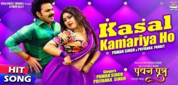 Kasal Kamariya Ho Lyrics - Pawan Singh