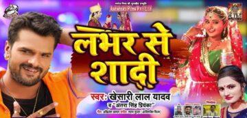 Lover Se Shadi Lyrics - Khesari Lal Yadav