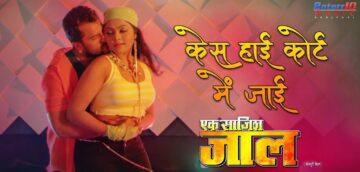 Case High Court Me Jaai Lyrics - Khesari Lal Yadav