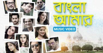 Ei Bangla Aamar Hashbe Abar Lyrics - Shashwat Singh, Nikhita Gandhi