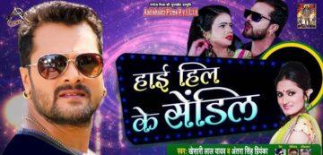High Heel Ke Sendil Lyrics - Khesari Lal Yadav