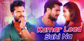 Kamar Load Sahi Na Lyrics - Kesari Lal Yadav