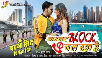 Number Block Chal Raha Hai Lyrics - Pawan Singh