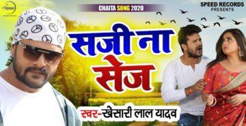 Saji Na Sej Lyrics - Khesari Lal Yadav