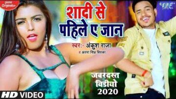 Shadi Se Pahile Ae Jaan Lyrics - Ankush Raja