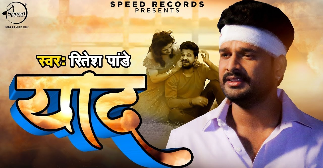 Yaad Lyrics - Ritesh Pandey