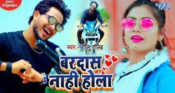 Bardash Nahi Hola Lyrics - Golu Gold