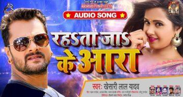 Bhataar Bhatiyara Rahata Jake Ara Lyrics - Khesari Lal Yadav