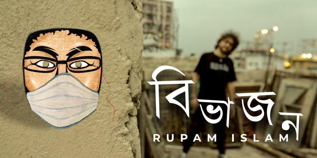 Bivajon Lyrics - Rupam Islam