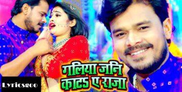 Galiya Jani Kata Ae Raja Lyrics - Pramod Premi Yadav