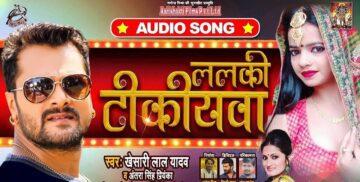 Lalki Tikiyawa Lyrics - Khesari Lal Yadav