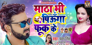 Matha Bhi Piunga Fook Ke Lyrics - Pawan Singh