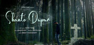 Shanto Dupur Lyrics - Rupak Tiary