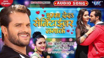 Chumma De Da Sanitizer Lagake Lyrics - Khesari Lal Yadav