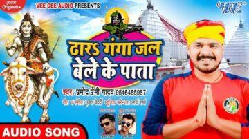 Dhar Ganga Jal Bele Ke Pata Lyrics - Pramod Premi Yadav