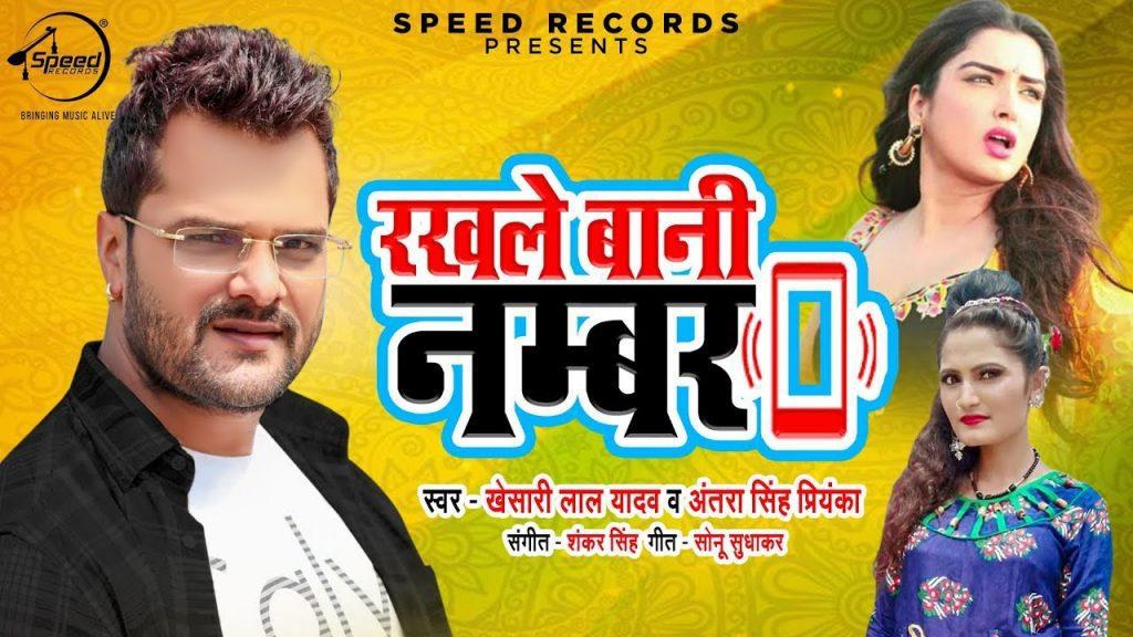 Rakhle Bani Number Lyrics - Khesari Lal Yadav