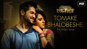 Tomake Bhalobeshe Lyrics - Tansener Tanpura