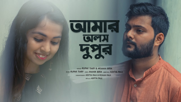 Amar Olosh Dupur Lyrics - Rupak Tiary, Arjama B