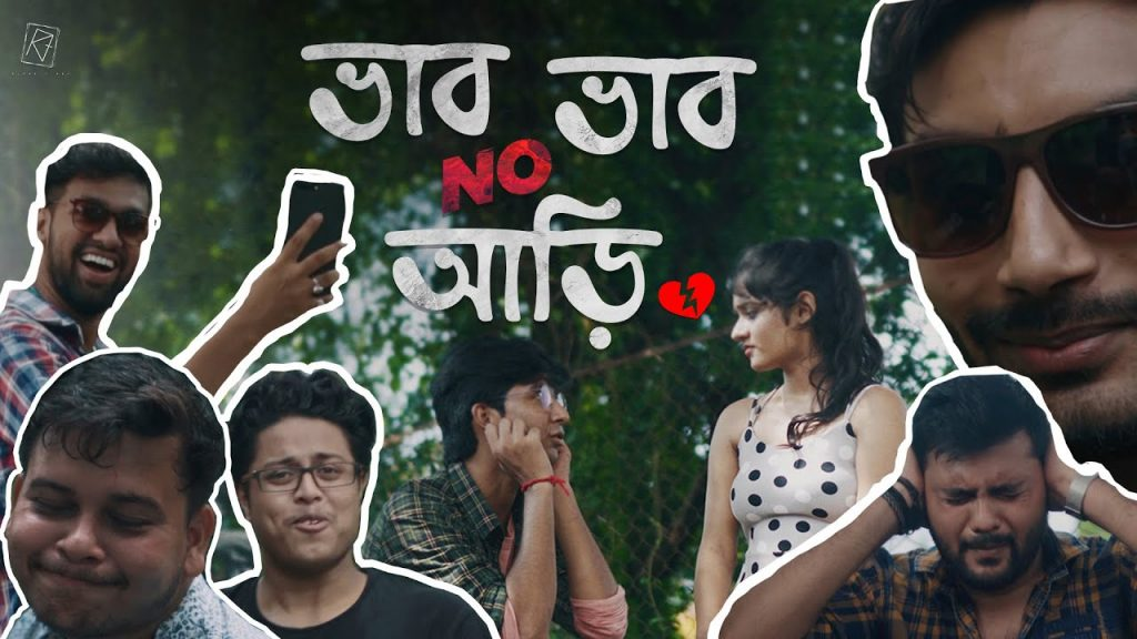 Bhab Bhab No Ari Lyrics - Rupak Tiary