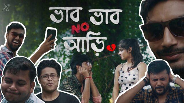 Bhab Bhab No Ari Lyrics - Rupak Tiary