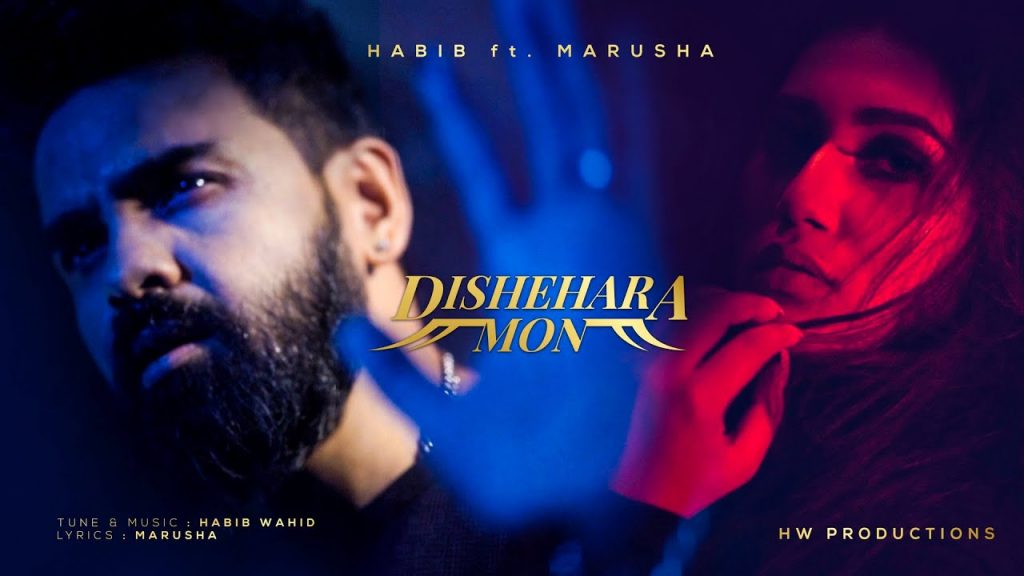 Dishehara Mon Lyrics - Habib Wahid ft. Marusha