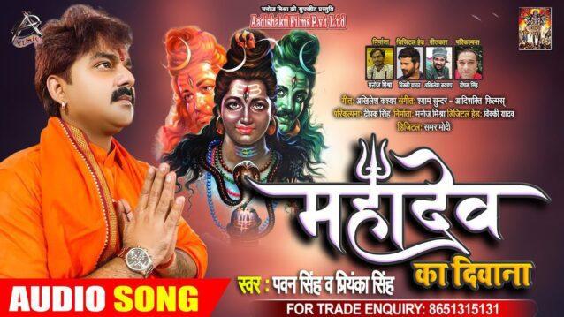Mahadev Ka Deewana Lyrics - Pawan Singh