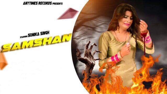 Samshan Lyrics - Gulshan Sharma