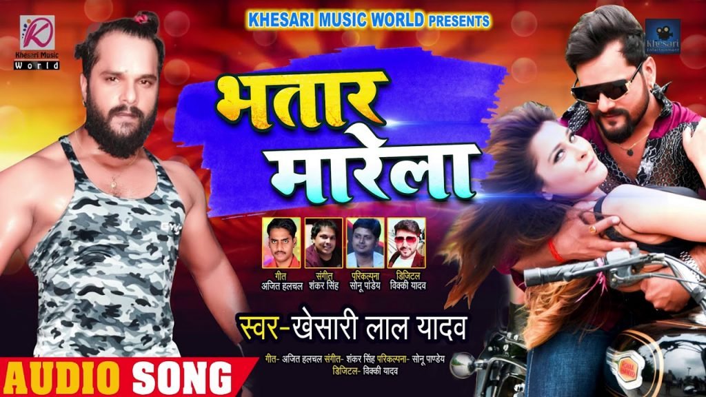 Bhatar Marela Lyrics - Khesari Lal Yadav