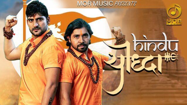 Hindu Yodha Lyrics - Gagan Haryanvi