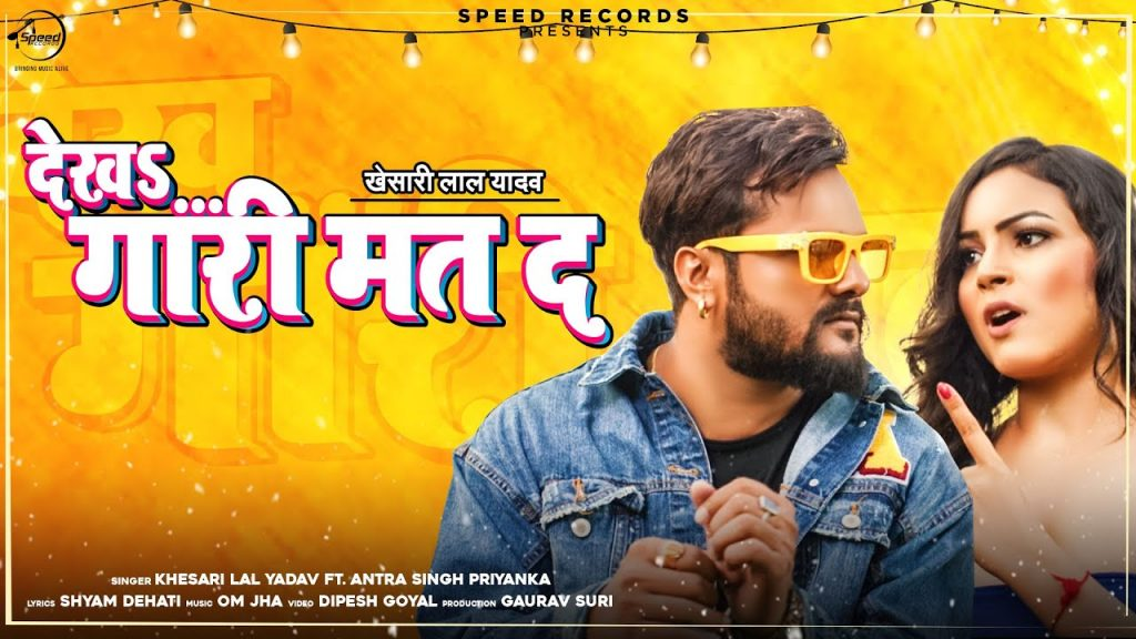 Dekh Gari Mat Da Lyrics - Khesari Lal Yadav