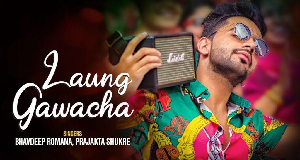 Laung Gawacha Lyrics - Bhavdeep Romana