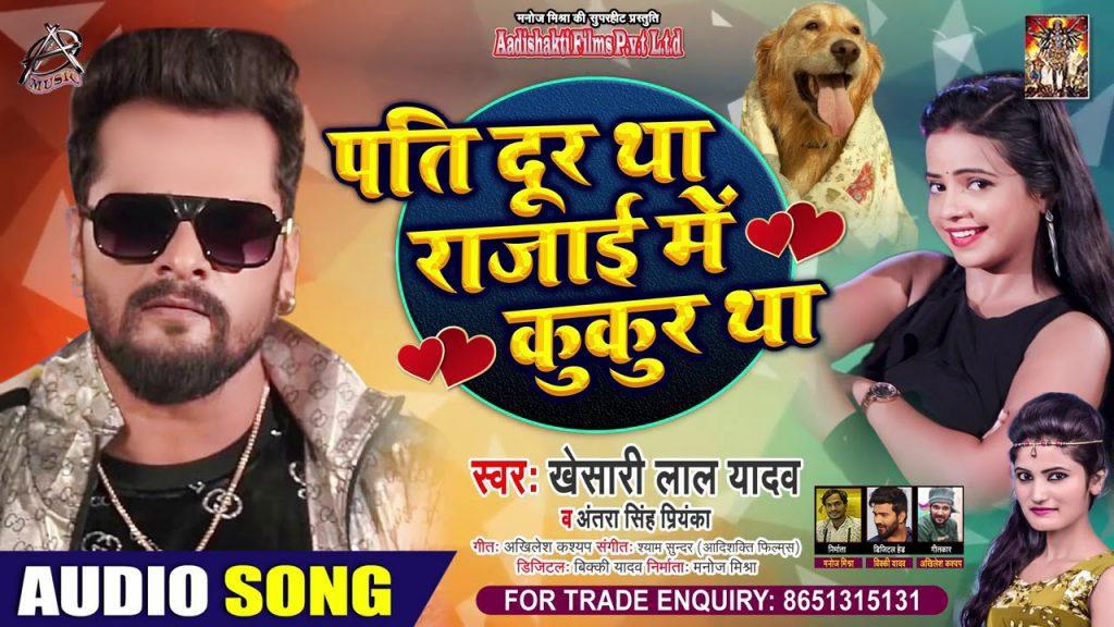 Pati Dur Tha Rajai Me Kukur Tha Lyrics - Khesari Lal Yadav