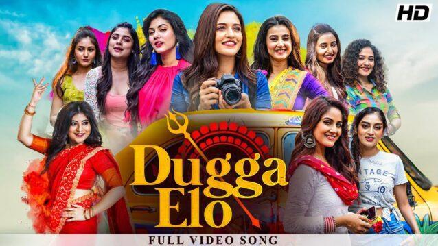 Dugga Elo (দুগ্গা এল) Lyrics - Akriti Kakar