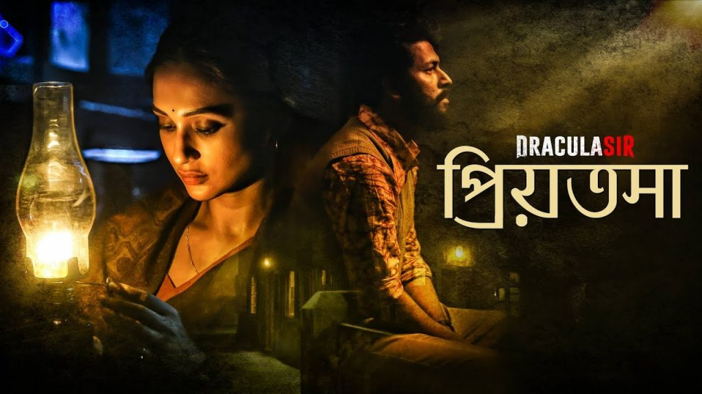 Priyotama (প্রিয়তমা) Lyrics - Dracula Sir