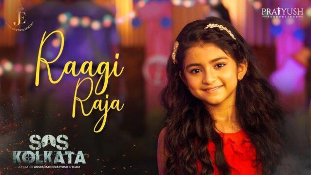 Raagi Raja (রাগী রাজা) Lyrics - SOS Kolkata