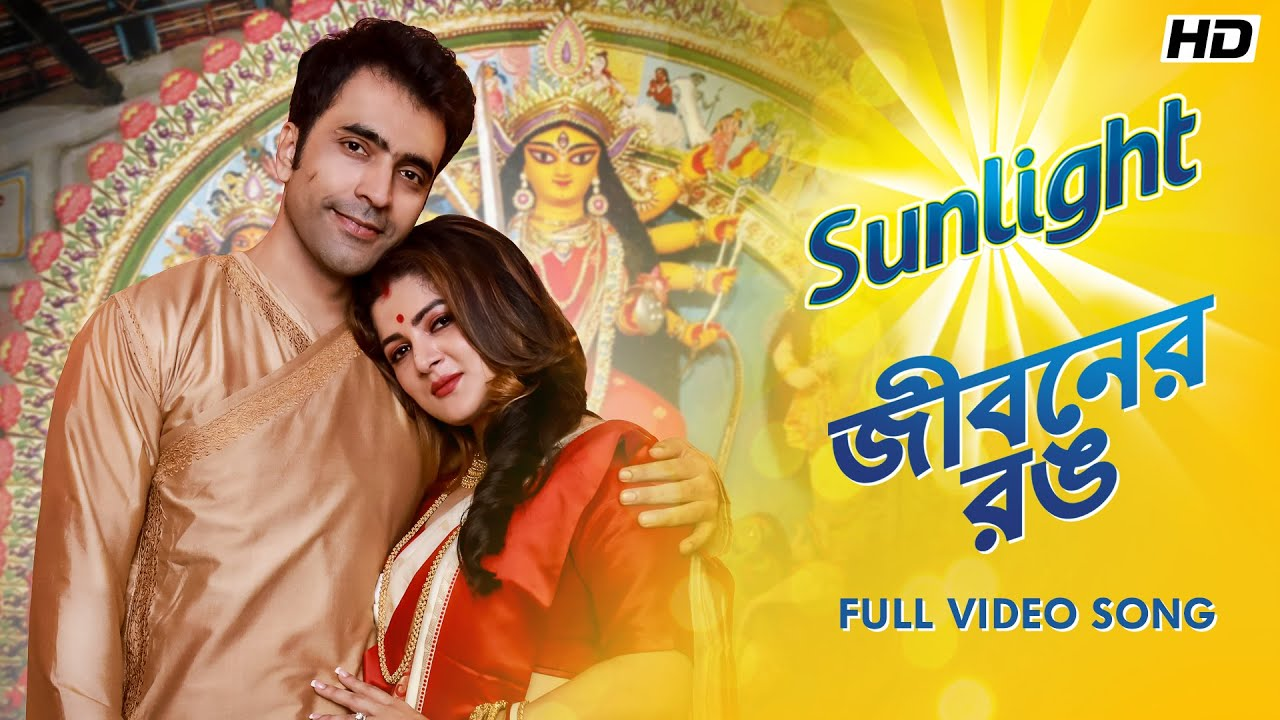 Sunlight Jiboner Rong (জীবনের রঙ) Lyrics - Lagnajita Chakraborty