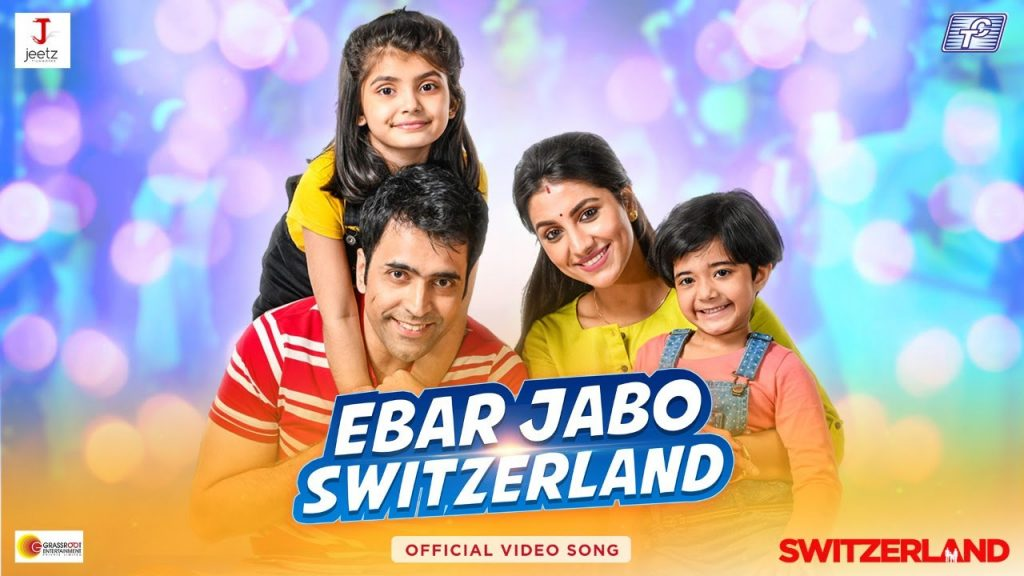 Ebar Jabo Switzerland Lyrics - Switzerland