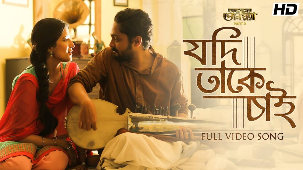 Jodi Takey Chai (যদি তাকে চাই) Lyrics - Tansener Tanpura 2