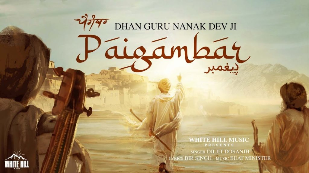 Paigambar Lyrics - Diljit Dosanjh