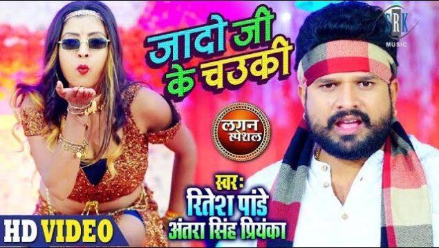 Jado Ji Ke Chowki Lyrics - Ritesh Pandey