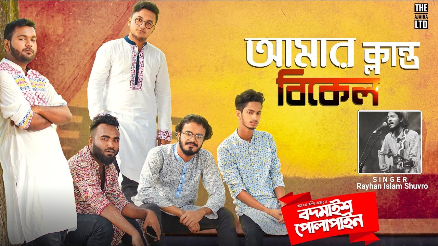 Amar Klanto Bikel (আমার ক্লান্ত বিকেল) Lyrics - Bodmaish Polapain