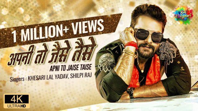Apni To Jaise Taise Lyrics - Khesari Lal Yadav