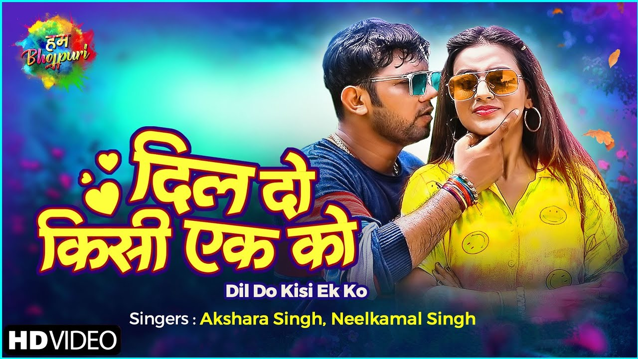 Dil Do Kisi Ek Ko Lyrics - Neelkamal Singh