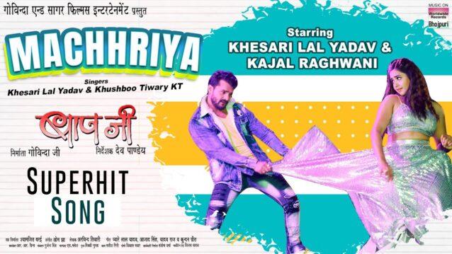 Machhriya Lyrics - Khesari Lal Yadav