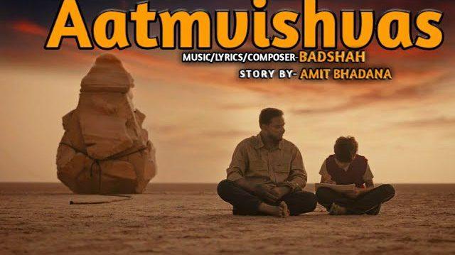 Aatmvishvas Lyrics - Badshah | Amit Bhadana