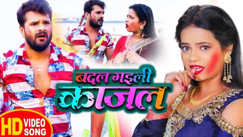 Badal Gayili Kajal Lyrics - Khesari Lal Yadav